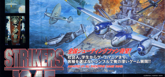 Strikers 1945 – PlayStation / Arcade