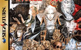 Akumajou Dracula X: Gekka no Yasoukyoku / Demon Castle Dracula X: Nocturne in the Moonlight – Sega Saturn