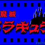 Vampire Killer – MSX2