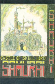 Castle_Of_The_Skull_Lord_000